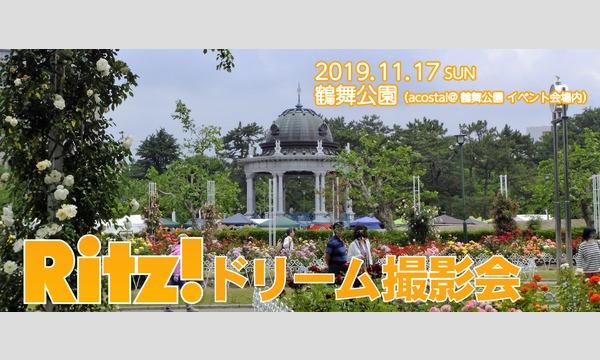 【Ritz!ドリーム撮影会】前売り参加チケット(acosta!@鶴舞公園 参加可) イベント画像2