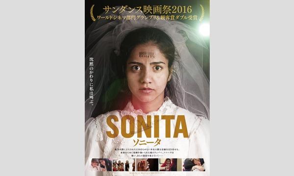 【4/21】「+1CINEMA:D」 映画『ソニータ』上映会 イベント画像1