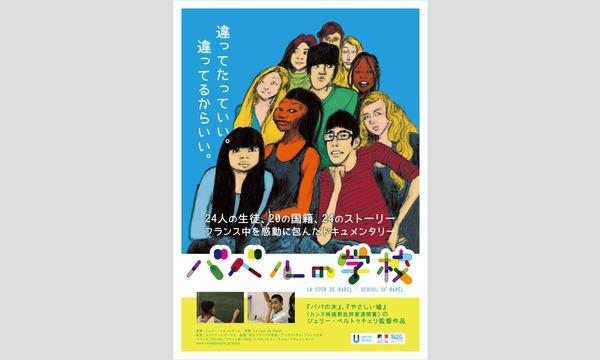 【11/25】「+1CINEMA:D」 映画『バベルの学校』上映会+トークセッション イベント画像1