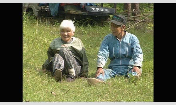 【9/23】「シネポートシアターMITO vol.19」映画『ふたりの桃源郷』上映会 in茨城イベント