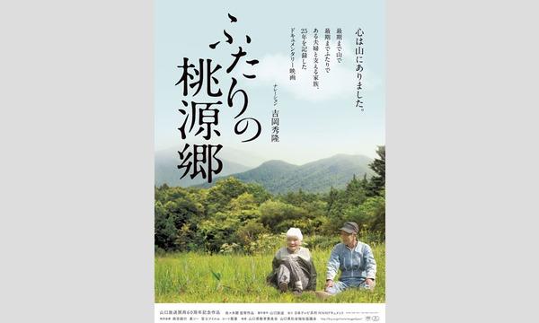 【9/23】「シネポートシアターMITO vol.19」映画『ふたりの桃源郷』上映会 イベント画像3