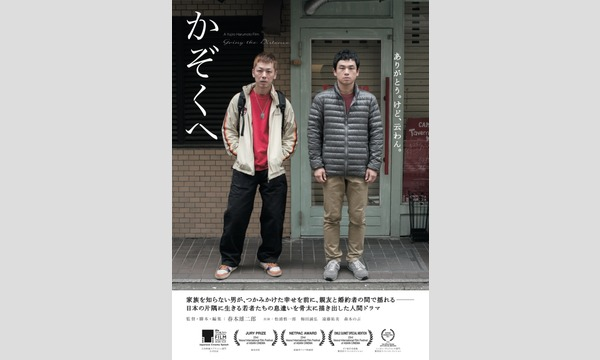 【8/31】シネポートシアター MITO VOL.24 映画『かぞくへ』 イベント画像1