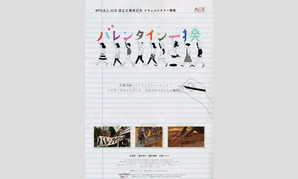 【2/18】「+1CINEMA:D」 HAPPY映画祭〜幸せに生きるヒント〜 in茨城イベント