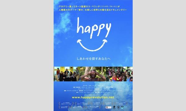 【2/18】「+1CINEMA:D」 HAPPY映画祭〜幸せに生きるヒント〜 イベント画像3