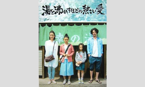 【5/20】「シネポートシアターMITO vol.15」 映画『湯を沸かすほどの熱い愛』上映会 in茨城イベント