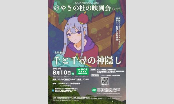 【8/10】大子町 けやきの杜の映画会2021『千と千尋の神隠し』無料チケット イベント画像1