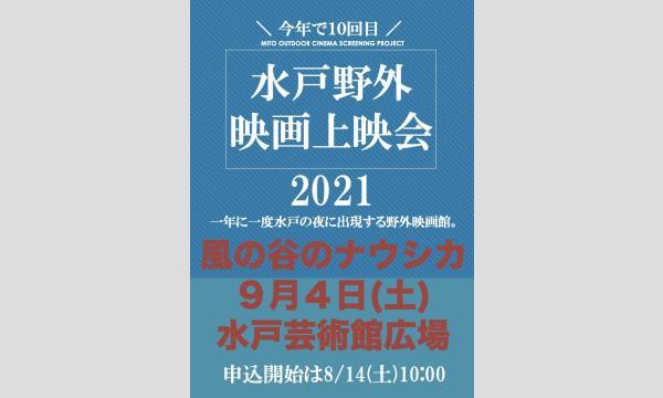 【9/4】水戸野外映画上映会2021『風の谷のナウシカ』無料チケット(先着300名) イベント画像1
