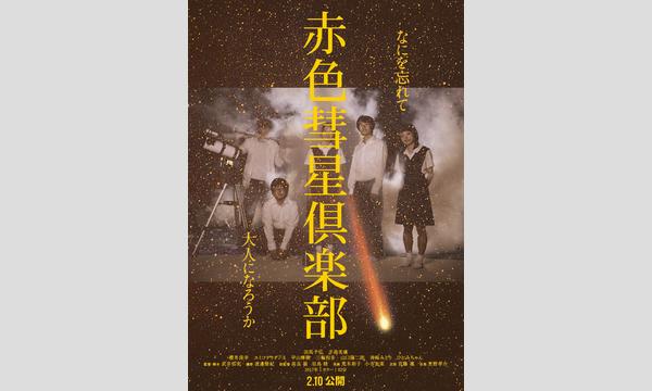 【10/5】シネポートシアター MITO vol.26 『赤色彗星倶楽部』ゲストトーク付 イベント画像1