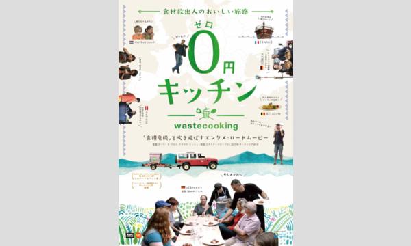 【10/15】「+1CINEMA:D」 映画『0円キッチン』上映会