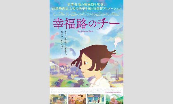 【9/12】シネポートシアター MITO vol.34『幸福路のチー』 イベント画像1