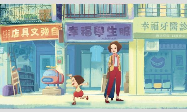 【9/12】シネポートシアター MITO vol.34『幸福路のチー』 イベント画像3