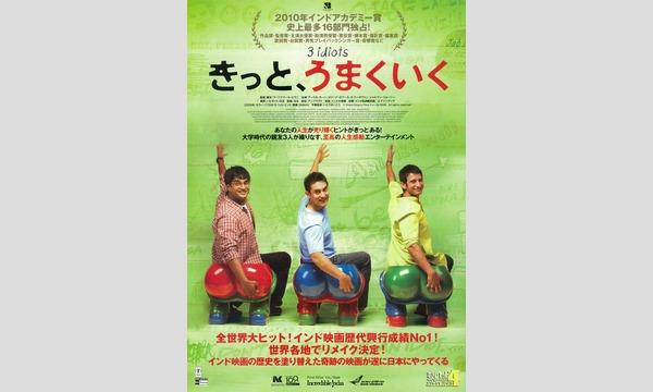 【6/25】「シネポートシアターMITO vol.16」映画『きっと、うまくいく』上映会 イベント画像1