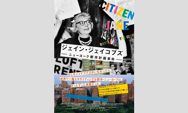 【6/15】シネポートシアター MITO vol.22 映画『ジェイン・ジェイコブズ ニューヨーク都市計画革命』上映会 イベント画像1