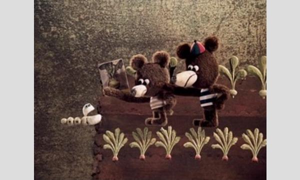 【6/3】「+1CINEMA:D」 チェコアニメーション上映会 ★枚数限定【早割チケット】あり★ イベント画像3