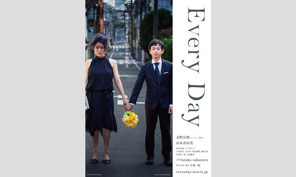 【1/20】「+1CINEMA:D」 映画『Every Day』上映会+トーク イベント画像1