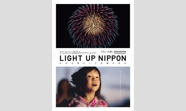 【8/20】シネポートシアターMITO vol.18『LIGHT UP NIPPON』野外上映会 イベント画像3