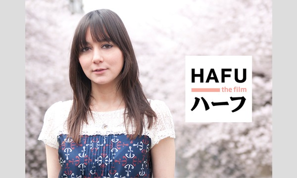 【5/13】「+1CINEMA:D」 映画『ハーフ』上映会 in茨城イベント