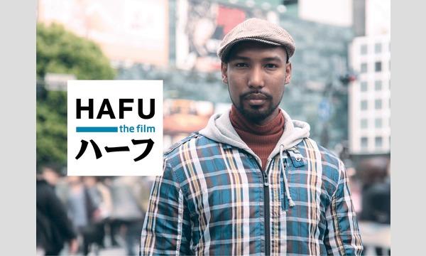 【5/13】「+1CINEMA:D」 映画『ハーフ』上映会 イベント画像2