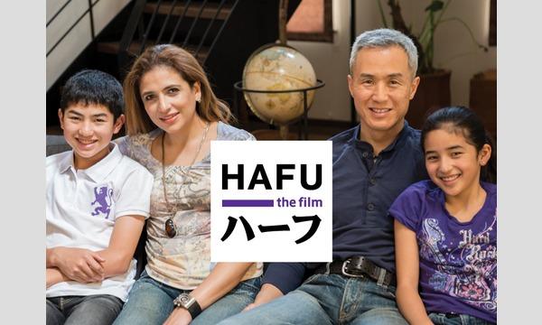 【5/13】「+1CINEMA:D」 映画『ハーフ』上映会 イベント画像3
