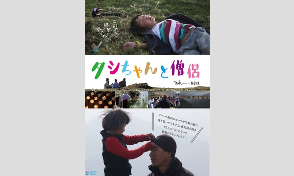 【2/24】「+1CINEMA:D」 映画『タシちゃんと僧侶』ケーキセット付上映会 in茨城イベント