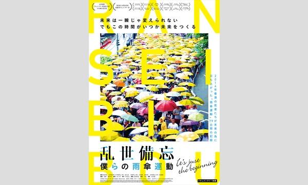 【9/28】シネポートシアター MITO vol.25 映画『乱世備忘 僕らの雨傘運動』 イベント画像1