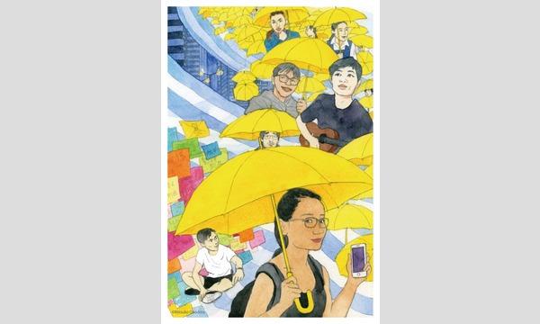【9/28】シネポートシアター MITO vol.25 映画『乱世備忘 僕らの雨傘運動』 イベント画像2