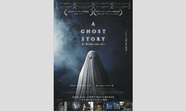 【10/24】シネポートシアター MITO vol.35『A GHOST STORY ア・ゴースト・ストーリー』 イベント画像1