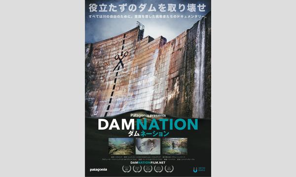 【7/23】「+1CINEMA:D」 映画『ダムネーション』上映会 イベント画像3