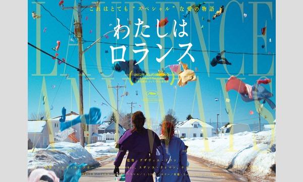 【12/15】シネポートシアター MITO vol.28 『わたしはロランス』 イベント画像1