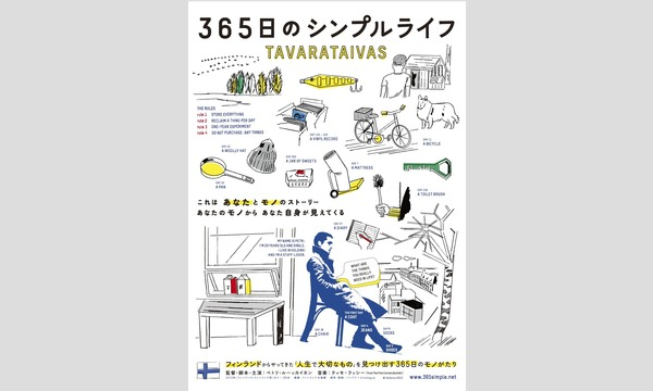 【6/9】「+1CINEMA:D」 映画『365日のシンプルライフ』上映会 イベント画像3