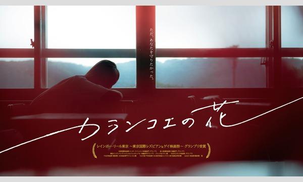 【12/1】+1CINEMA:D 『カランコエの花』上映会 イベント画像1