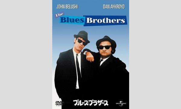 【10/18】水戸野外映画上映会2020『ブルース・ブラザース』無料チケット(先着200名) イベント画像1