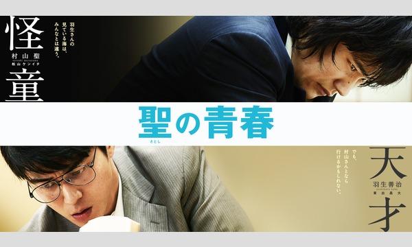 【7/16】「シネポートシアターMITO vol.17」映画『聖の青春』上映会 イベント画像1