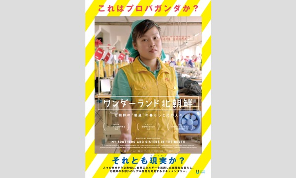 【9/8】「+1CINEMA:D」 映画『ワンダーランド北朝鮮』上映会 イベント画像1