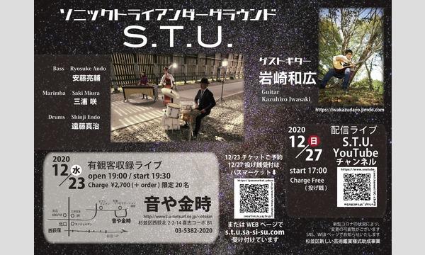 Sonic Tri-Underground 公開収録@音や金時&配信ライブ イベント画像1
