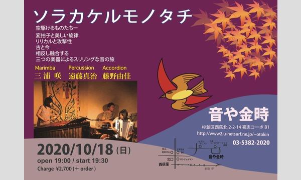 ソラカケルモノタチ LIVE@音や金時 イベント画像1