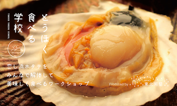 恋し浜ホタテをみんなで解体して美味しく食べるワークショップ in東京イベント