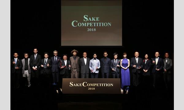 「SAKE  COMPETITION 2019」授賞パーティー イベント画像1
