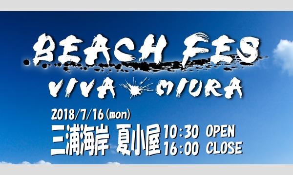 BEACH FES ビーチフェス イベント画像1