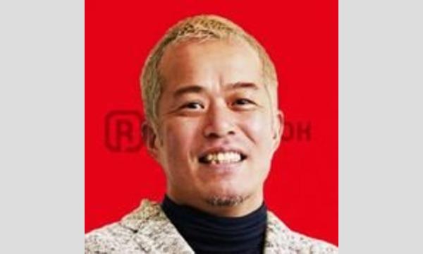 田端信太郎さん 講演会 in 岡山 イベント画像1