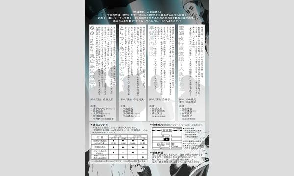 侍タイムトラベルパレード/芝居空間侍エレクトリカルパレード番外公演 イベント画像2