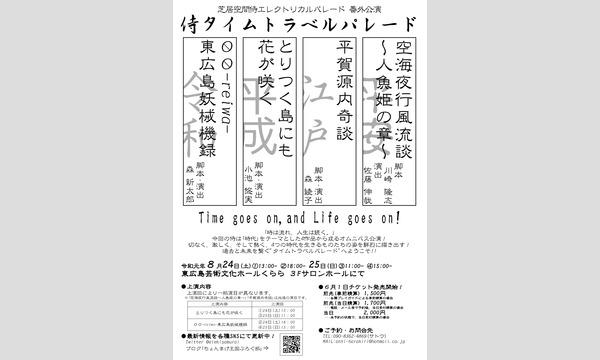 侍タイムトラベルパレード/芝居空間侍エレクトリカルパレード番外公演 イベント画像3