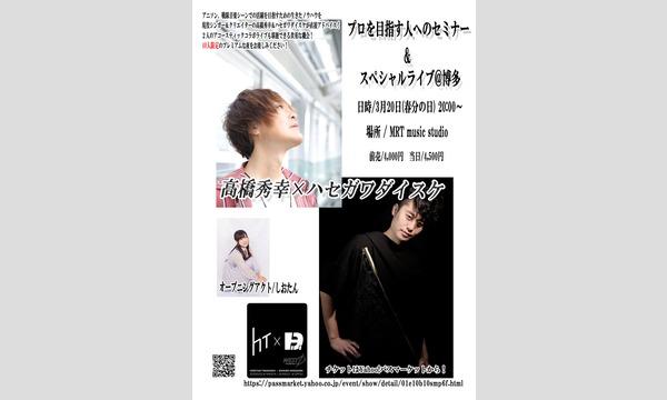 高橋秀幸×ハセガワダイスケ プロを目指す人へのセミナー&スペシャルライブ@博多 イベント画像1