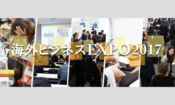 海外進出支援セミナー~言語と表現の壁を越える!AI機械翻訳とクリエイティブの最前線~ in東京イベント