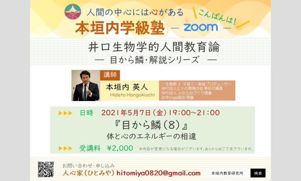 こんばんは!zoom本垣内学級塾(5月7日金曜日19:00~21:00)