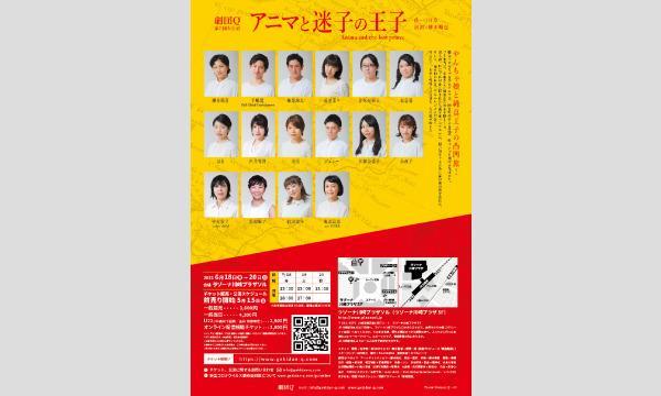 劇団Q+第7回本公演『アニマと迷子の王子』 イベント画像2