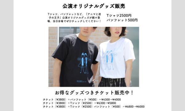 劇団Q+第7回本公演『アニマと迷子の王子』 イベント画像3