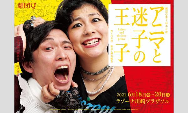 【オンライン配信チケット】劇団Q+第7回本公演『アニマと迷子の王子』