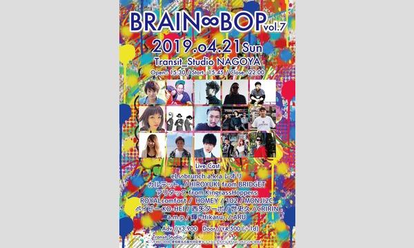 「BRAIN∞BOP」vol.7 イベント画像1
