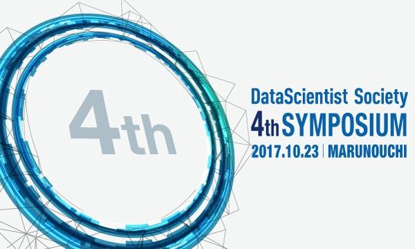 一般社団法人データサイエンティスト協会 4thシンポジウム イベント画像1
